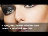 4 средства, чтобы моментально создать вечерний макияж