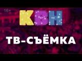 КВН 1/8 финала Высшей лиги 2018