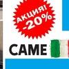 CAME Крым