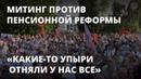 Депутат заявила о желании «напороть жопу» единоросам. Митинг против пенсионной реформы