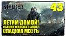STALKER online - Выживание 43 СЛАДКАЯ МЕСТЬ
