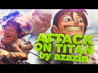 [Azazin Kreet] Обзор на игру Атака на Титанов 2016 [by Azazin]