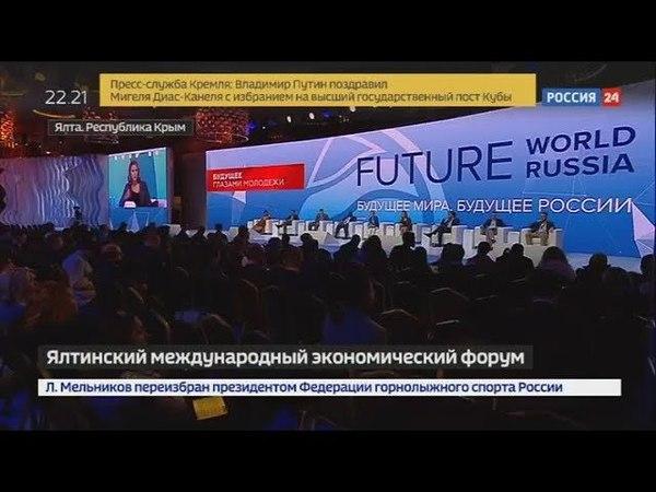 Инвестиции и Отмена санкций Будущее России обсудили на Ялтинском форуме