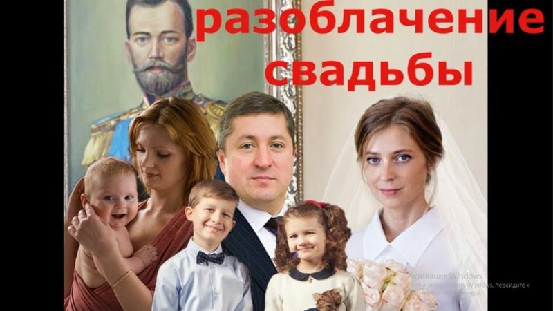 Разоблачение свадьбы Поклонской