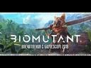 BIOMUTANT свежий геймплей 13 минут новинка Gamescom 2018