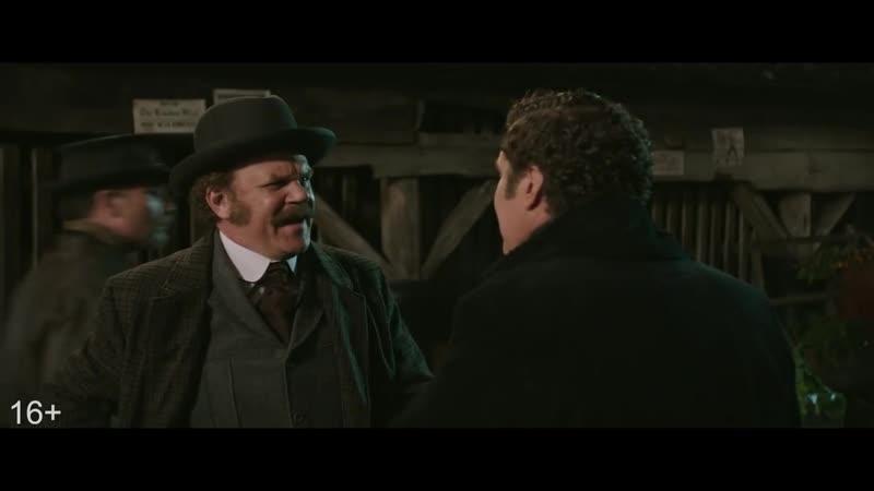 Холмс Ватсон - трейлер