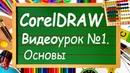 Corel DRAW. Урок №1. Уроки для начинающих бесплатно. Изучай уроки Корел Дро с нами!