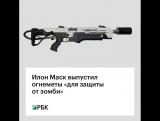 Илон Маск выпустил огнеметы  «для защиты от зомби»