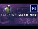 Рисуем механизмы: концепт-арт машин, роботов и оружия