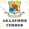 Академия Гениев Курск
