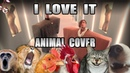 Kanye West Lil Pump ft. Adele Givens - I Love It (Animal cover) [ONLY_ANIMAL_SOUNDS]