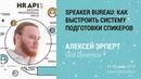 Алексей Эрперт  Grid Dynamics Speaker Bureau как выстроить систему подготовки спикеров