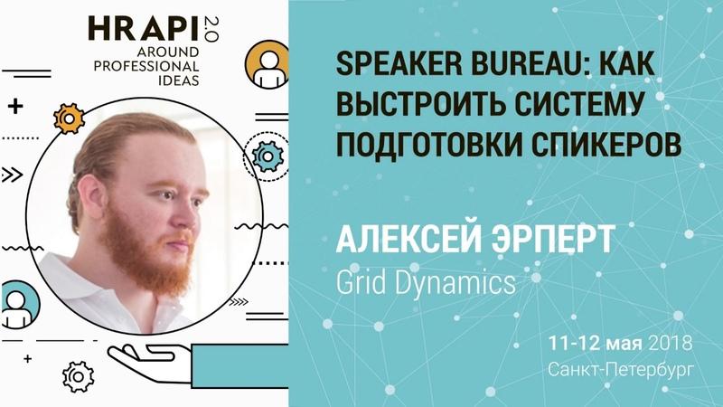 Алексей Эрперт (Grid Dynamics): Speaker Bureau: как выстроить систему подготовки спикеров