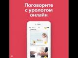 Урологи в Яндекс.Здоровье