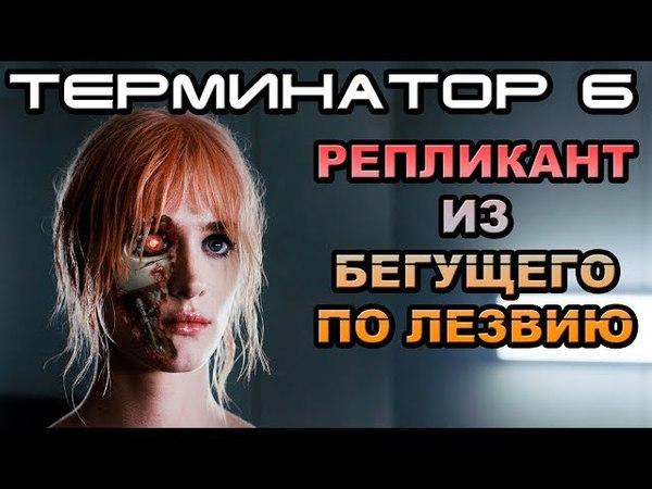 Терминатор 6 Репликант из Бегущего по лезвию [ОБЪЕКТ] Terminator 6, Mackenzie Davis