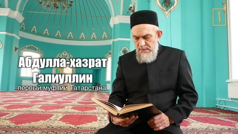 Первый муфтий Татарстана не искал изгоев, а строил мечети. Подвиг веры