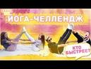 10x10 ЙОГА ЧЕЛЛЕНДЖ КТО БЫСТРЕЕ