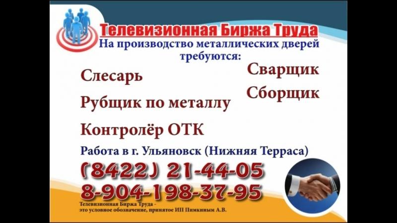 27 апреля _19.20_Домашний, 13.52_Рен, 10.10_CТС_Работа в Ульяновске_Телевизионная Биржа Труда