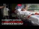 Врачи Таиланда требуют миллионы за лечение российской туристки
