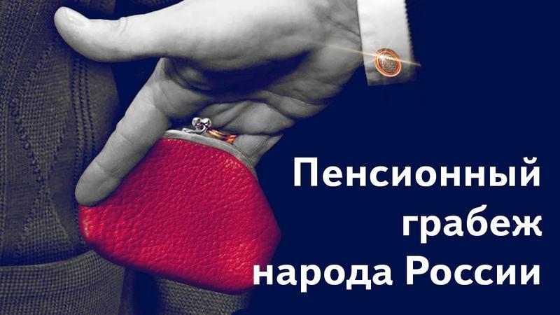 Президент Путин, пенсионная реформа - это просто ограбление народа России!