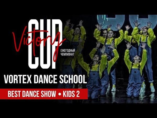 Vortex Dance School | Best Dance Show | VICTORY CUP Dance Championship 2018 | Арена Мытищи