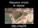 50 местных жителей и 9 спасателей ищут ребенка упавшего в обрыв.  29 августа автомобиль упал в обрыв в районе Гоцатлинской ГЭС (
