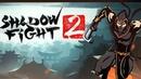 ЗАПОЛУЧИТЬ КОГТИ РЫСИ РЕЖИМ ЗАТМЕНИЕ - Shadow Fight 2