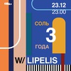 3 года бару «Соль»  w/ Lipelis | 23.12