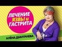Алена Дмитриева. Гастрит и язва лечение, и Helicobacter. НЕмедикаментозные способы лечения