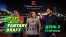 Fantasy Draft TI8 Плей-офф. День 2