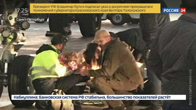 Новости на Россия 24 • В Пулкове из за поломки трапа женщина с ребенком упали с трехметровой высоты
