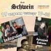 Заводчане, Каннуников, Бабаян 19.04.18