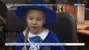 Новости на Россия 24 • Ожившая сказка воспитанникам детских домов Архангельска показали новый спектакль