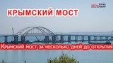 Крымский мост за несколько дней до открытия