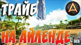 ARK Survival Evolved ТРАЙБ НА АЙЛЕНДЕ ABSOLUTE ARK The Island STREAM