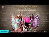 Русска Рома - Цыганские народные (Альбом 2015 г)