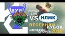 Фаворит - НЛМК (2:1), 15.04.2018, Весенний Кубок ИС 2018