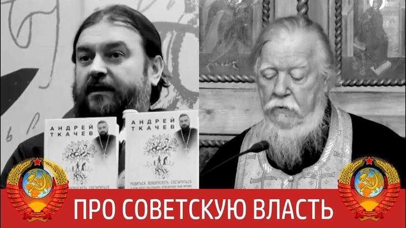 Про Советскую власть. Прот. Андрей Ткачёв и прот. Димитрий Смирнов