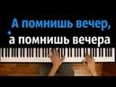 А помнишь вечер ● караоке | PIANO_KARAOKE ● ᴴᴰ НОТЫ MIDI