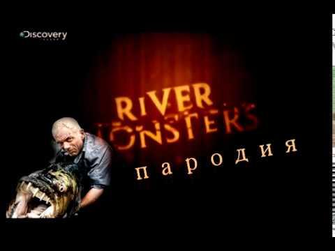 Лучшие приколы про рыбалку Речные монстры пародия