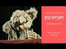 Мимирующая кукла из спектакля Угрумум Айрат Ахметшин Фрагмент творческого вечера