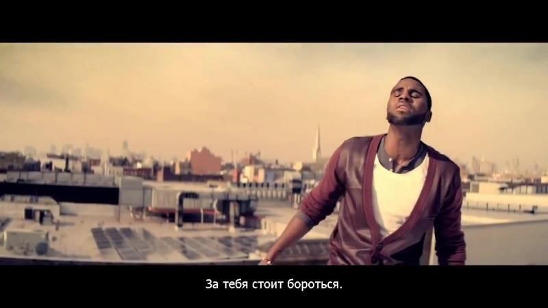 Jason Derulo – Fight For You (RUS)