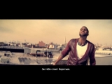 Jason Derulo Fight For You (RUS)
