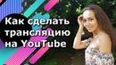 Как сделать трансляцию на YouTube. Прямой эфир ютуб. Создать прямую трансляцию