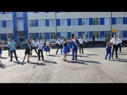 Выпускной 2018 Часов яр школа № 17.