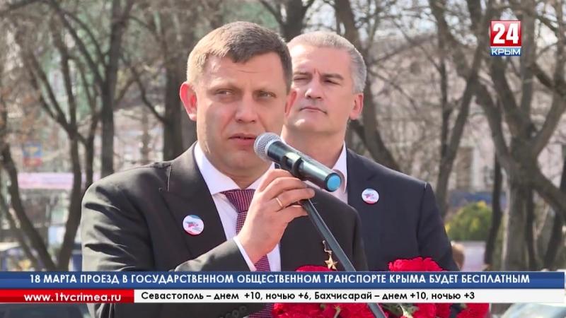 Главы Крыма и ДНР приняли участие в митинге «Россия-Донбасс. Вместе мы - сила»