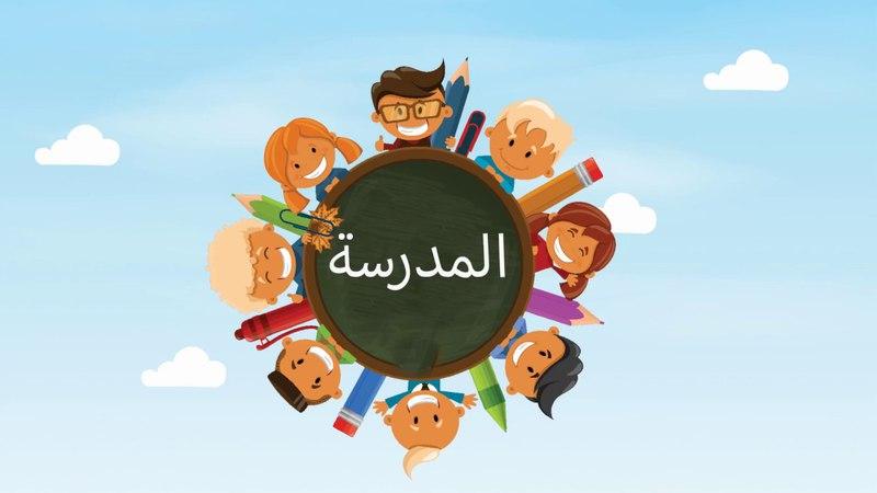كلمات و جمل 11 | تعليم اللغة العربية للأطفال | ا1