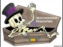 ПУТИН О ПЕНСИОННОЙ РЕФОРМЕ. ВСЕМ РАЗДАТЬ ДЕРЕВЯННЫЕ МАКИНТОШИ!