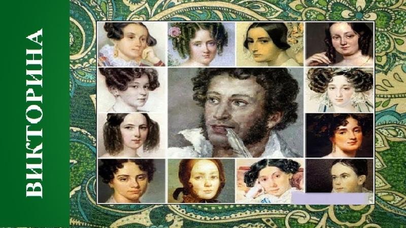 Кому посвящено это стихотворение Викторина тест по любовной лирике А.С. Пушкина
