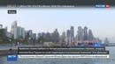 Новости на Россия 24 • Ультиматум Катару продлен на 48 часов